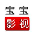 宝宝影视大全软件app下载手机版 v1.1