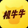 机牛牛二手机官方版app下载 v1.5.5