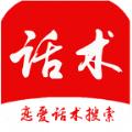 西门恋爱话术库iOS