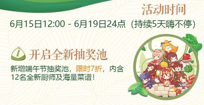 爆炒江湖端午节活动大全 全奖池开启奖励一览[多图]
