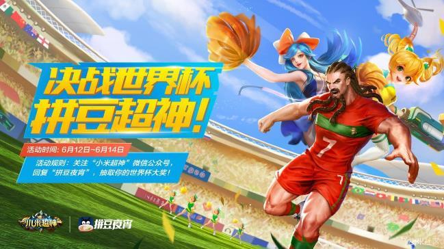 小米超神世界杯活动大全 6月12日-7月17日活动奖励一览[多图]