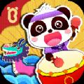 中华节日宝宝巴士游戏免费下载 v9.25.00.00