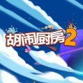 胡闹厨房2手机版安卓中文版 v1.0