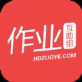 作业互助组2018app下载安装 v3.23.6