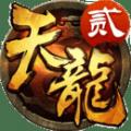 天龙八部3D2周年庆活动版下载最新版 v1.590.0.0