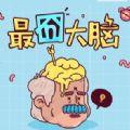 微信最�宕竽孕〕绦蛴蜗钒沧堪� v1.0