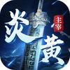 炎黄主宰游戏官方网站最新版 v1.0.3