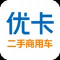 优卡二手车app手机版下载 v1.0.0