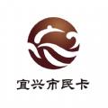 宜兴市民卡网上充值app官方下载 v1.0