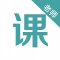 课点点老师版app下载 v1.2.0