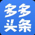 多多头条app客户端下载 v1.0.4.0