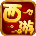 单机西游官方网站手游下载正版 v1.0.8