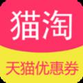 猫淘淘宝天猫优惠券app下载 v1.5.0