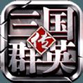 三国群英传4手机单机版游戏 v1.0