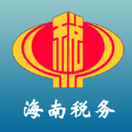 海南税务申报系统app手机版 v1.0.0