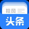 拉风头条app官方下载 v1.2