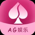 AG娱乐app平台手机客户端下载 v1.1.0