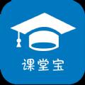 课堂宝app手机版下载安装 v3.5.2