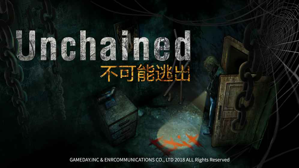 Unchained不可能逃出