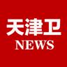 天津卫新闻客户端app官方下载 v1.0