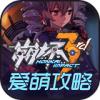 崩坏3助手官方版app下载 v1.0.1