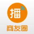 播商友圈app手机版下载 v1.0.1