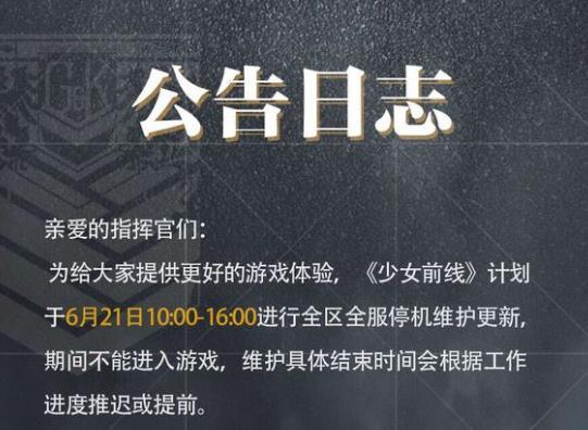 少女前线6月21日更新公告 回归格里芬的荣光活动开启[多图]