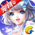 QQ炫舞手游下载最新版本APK v1.5.2