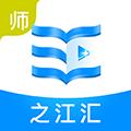 教育广场之江汇教师版app下载 v5.0.7