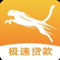 猎豹贷款闪电借款官方下载app v2.1.0