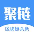 聚链头条官方客户端app v1.0.1