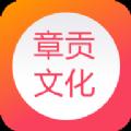 章贡文化app官方客户端 v1.0.2