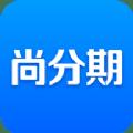 尚分期app下载手机版 v2.0