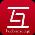 中小学生互动作业官方版app下载 v1.8.1