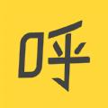 呼呼交友软件app官方下载 v2.0.3