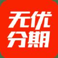 无优分期官方版app下载安装 v2.0