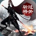 过关斩将ol官网最新版 v1.0.5