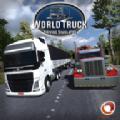 世界卡车模拟器无限金币内购破解版 v1.021