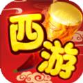 西游记单机版游戏官方最新版 v1.0