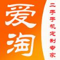 爱淘二手手机交易平台app手机版下载 v1.0.1