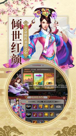 权御天下升官记游戏官方版安卓下载图1: