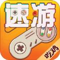 速游资讯吃鸡app手机版 v1.0