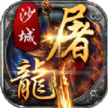 沙城屠龙HD手游下载官方正版 v2.0.6