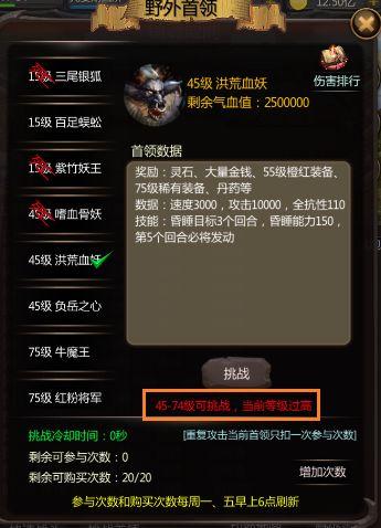 仙侠第一放置神兵攻略 神兵升级方法讲解[多图]