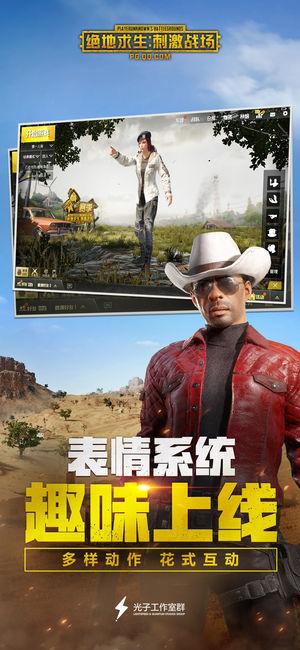 绝地求生大逃杀中文版手机游戏图4: