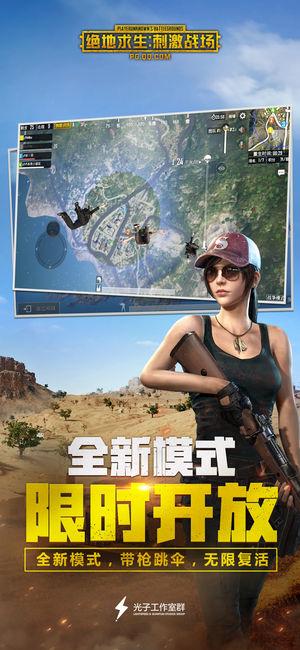 绝地求生大逃杀中文版手机游戏图2: