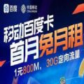 中国移动百度卡申请办理入口地址 v10.8.5.10