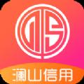 澜山信用商城iOS苹果版app v1.0