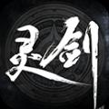 灵剑官网版