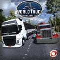 世界卡车游戏